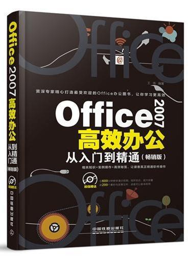 Office 2007高效办公从入门到精通(畅销版)(含盘)