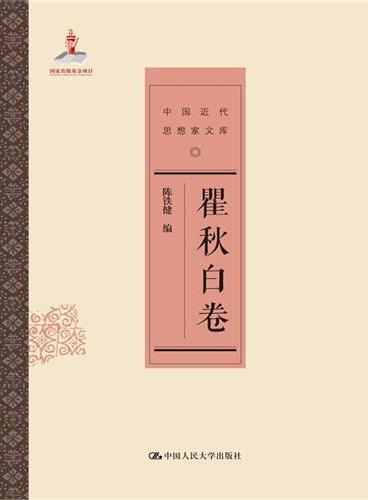 瞿秋白卷(中国近代思想家文库)