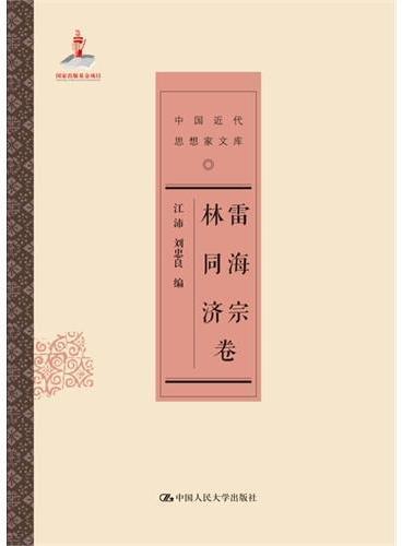 雷海宗 林同济卷(中国近代思想家文库)