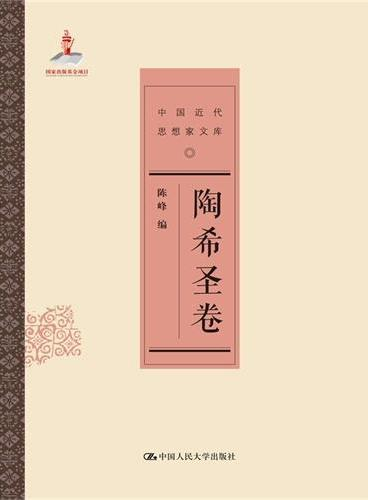 陶希圣卷(中国近代思想家文库)