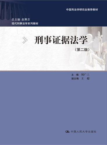 刑事证据法学(第二版)(现代刑事法学系列教材;中国刑法学研究会推荐教材)