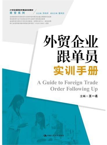 外贸企业跟单员实训手册