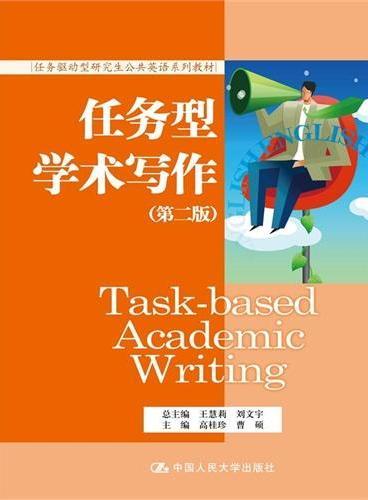 任务型学术写作(第二版)(任务驱动型研究生公共英语系列教材)