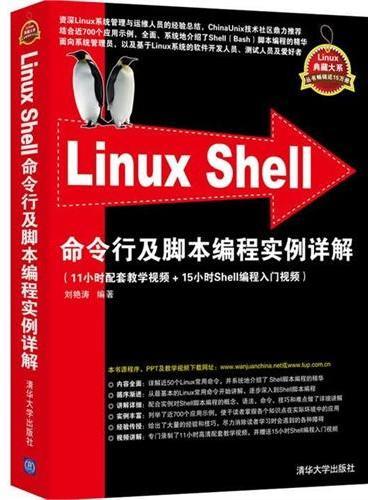 Linux Shell命令行及脚本编程实例详解(Linux典藏大系)