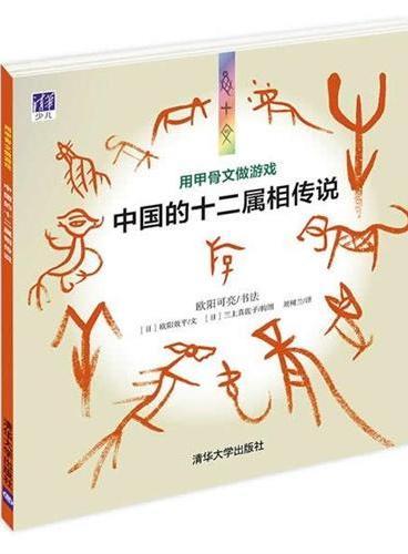 用甲骨文做游戏——中国的十二属相传说