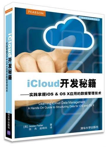 iCloud开发秘籍——实践掌握iOS & OS X 应用的数据管理技术(移动开发经典丛书)