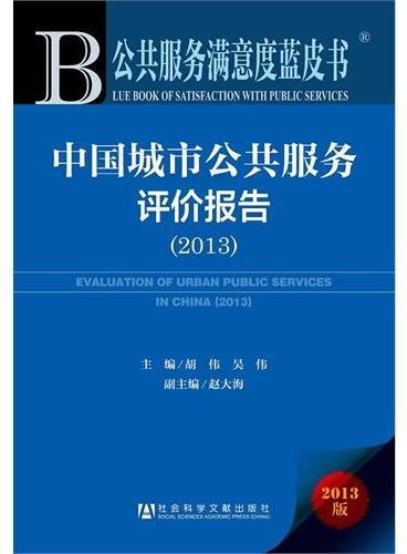 公共服务满意度蓝皮书:中国城市公共服务评价报告(2013)