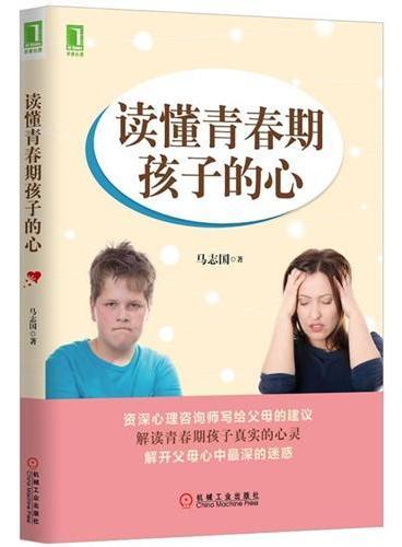 读懂青春期孩子的心(资深心理咨询师写给父母的建议;解读青春期孩子真实的心灵;解开父母心中最深的迷惑)