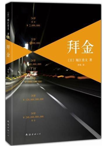 """拜金(""""日本的比尔?盖茨""""自传体小说,揭秘9年间从0到30亿美元创富人生)"""