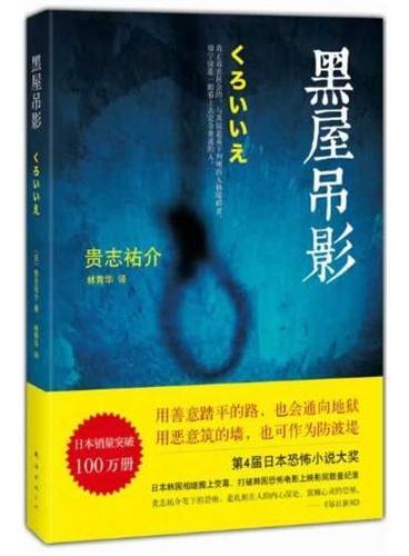 黑屋吊影(日本恐怖小说大奖杰作:善意之路也会通向地狱!)