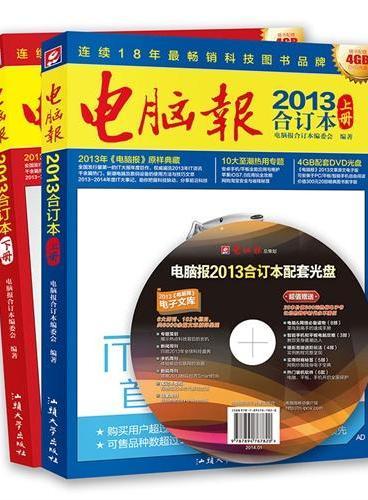 电脑报2013合订本(上、下两册)(赠DVD光盘一张)