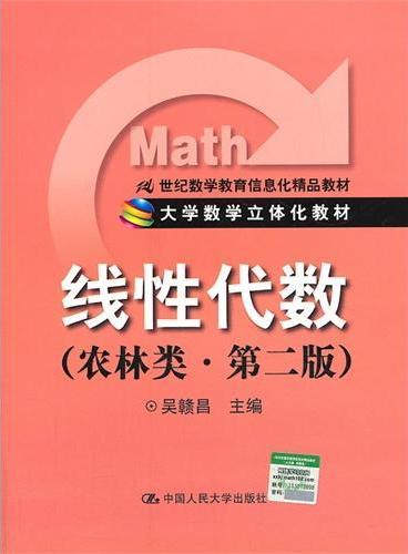 线性代数(农林类)第二版(21世纪数学教育信息化精品教材·大学数学立体化教材)