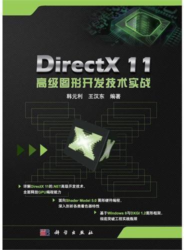 DirectX 11高级图形开发技术实践