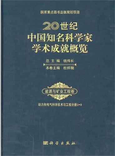 二十世纪中国知名科学家学术成就概览·能源与矿业工程卷·动力和电气科学技术与工程分册(一)
