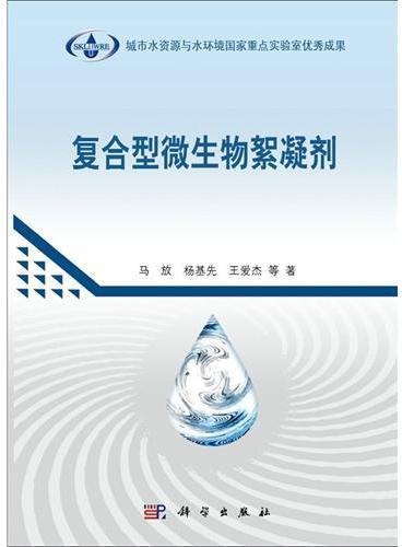 复合型微生物絮凝剂