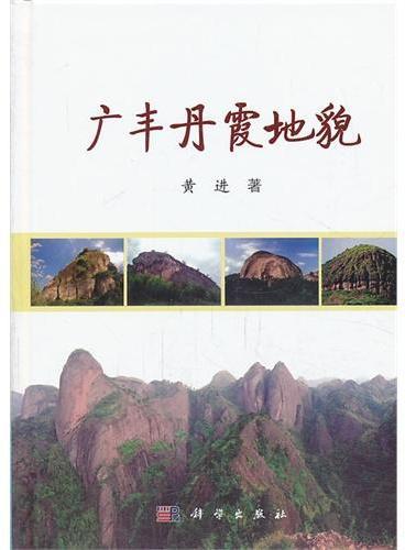广丰丹霞地貌