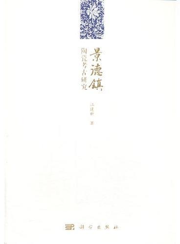 景德镇陶瓷考古研究