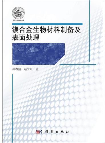 镁合金生物材料制备及表面处理