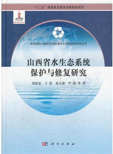 山西省水生态系统保护与修复研究