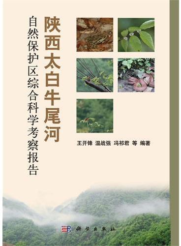 陕西太白牛尾河自然保护区综合科学考察报告