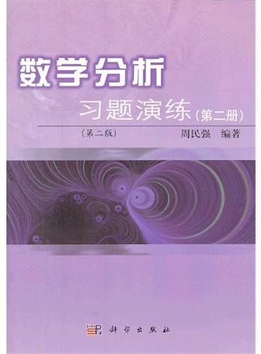 数学分析习题演练(第二册)(第二版)