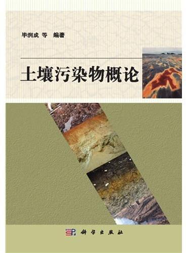 土壤污染物概论