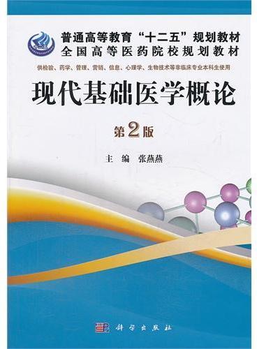 现代基础医学概论(第2版)