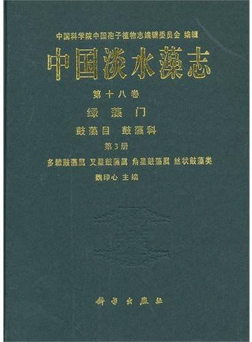 中国淡水藻志 第十八卷 绿藻门  鼓藻目 鼓藻科 第3册