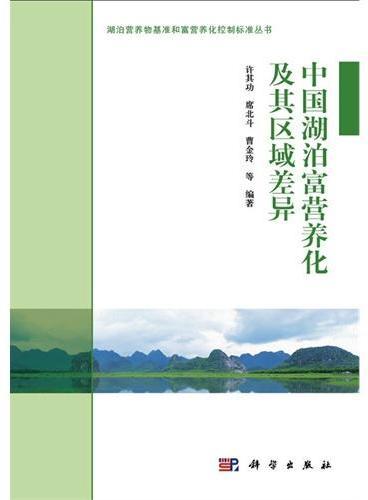 中国湖泊富营养化及其区域差异