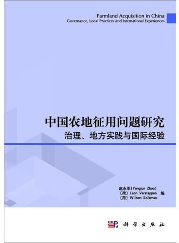 中国农地征用问题研究:治理、地方实践与国际经验