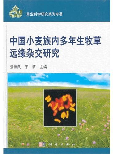 中国小麦族内多年生牧草的远缘杂交研究