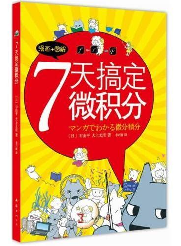 7天搞定微积分(日本、韩国学习类超级畅销书!)