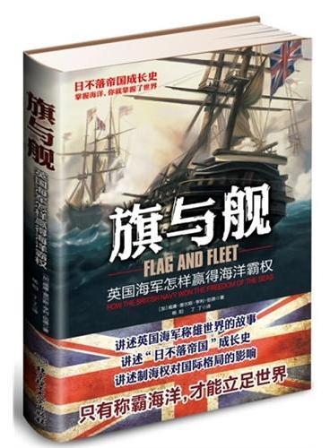 旗与舰--英国海军怎样赢得海洋霸权(日不落帝国成长史  英国海上称霸的海权观官方认同的唯一版本)