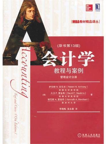 会计学:教程与案例(原书第13版)管理会计分册
