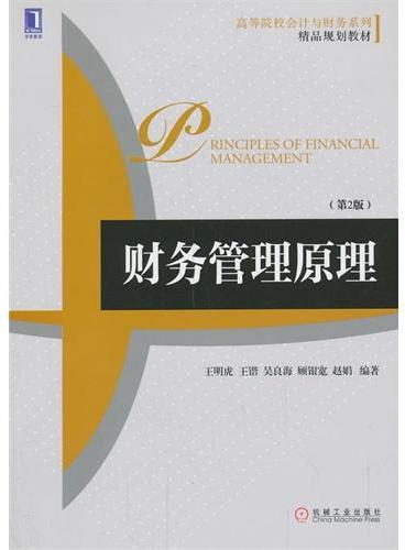 财务管理原理(第2版,高等院校会计与财务系列精品规划教材)