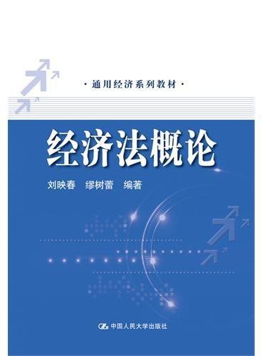 经济法概论(通用经济系列教材)