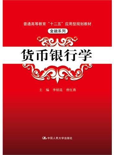 """货币银行学(普通高等教育""""十二五""""应用型规划教材·金融系列)"""