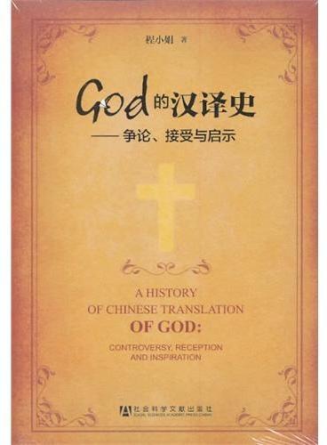 God的汉译史——争论、接受与启示