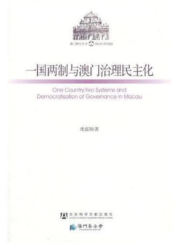 一国两制与澳门治理民主化