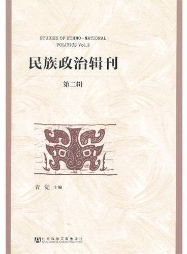 民族政治辑刊(二)
