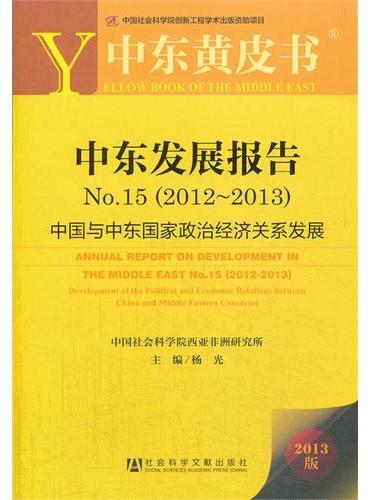 中东发展报告No.15(2012-2013)--中国与中东国家政治经济关系发展