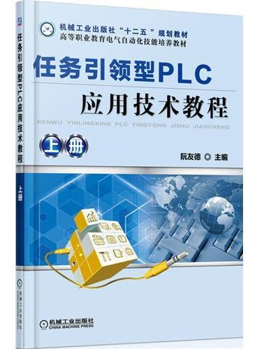 任务引领型PLC应用技术教程 上册