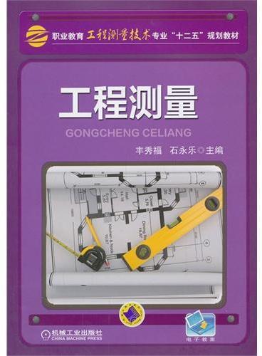 """工程测量(职业教育工程测量技术专业""""十二五""""规划教材)"""