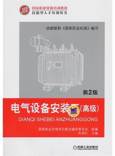电气设备安装工(高级)第2版