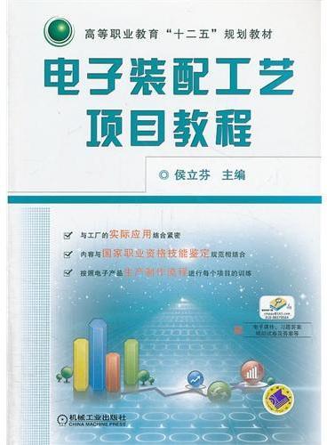 """电子装配工艺项目教程(高等职业教育""""十二五""""规划教材)"""