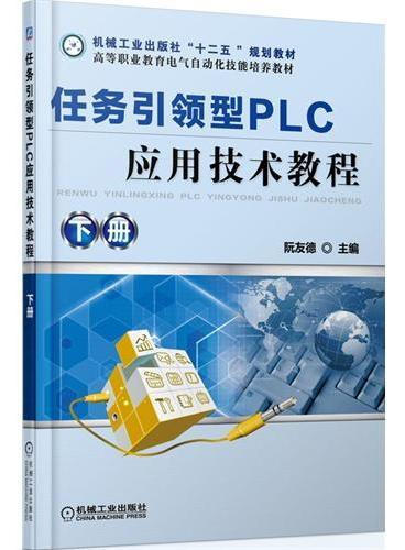任务引领型PLC应用技术教程 下册