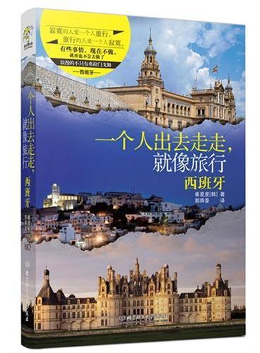 浪漫的不只有费拉门戈舞:《一个人出去走走,就像旅行——西班牙》