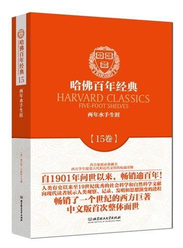 哈佛百年经典第15卷:两年水手生涯