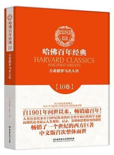 哈佛百年经典第10卷:古希腊罗马名人传