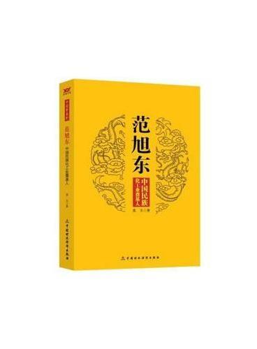 范旭东:中国民族化工业奠基人(一个传奇人物,他制精盐、制纯碱,在列强垄断的化工业闯出中国人的一片天地)